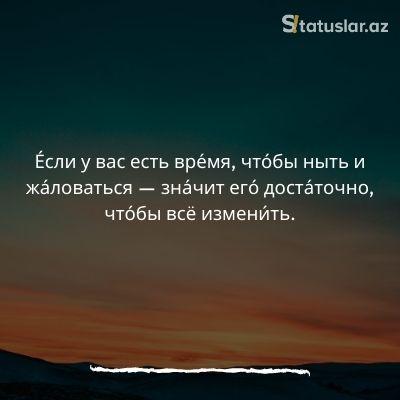 rus dilinde statuslar, rusca statuslar sekiller