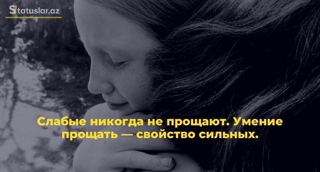 rus dilinde statuslar, rusca statuslar, sekiller