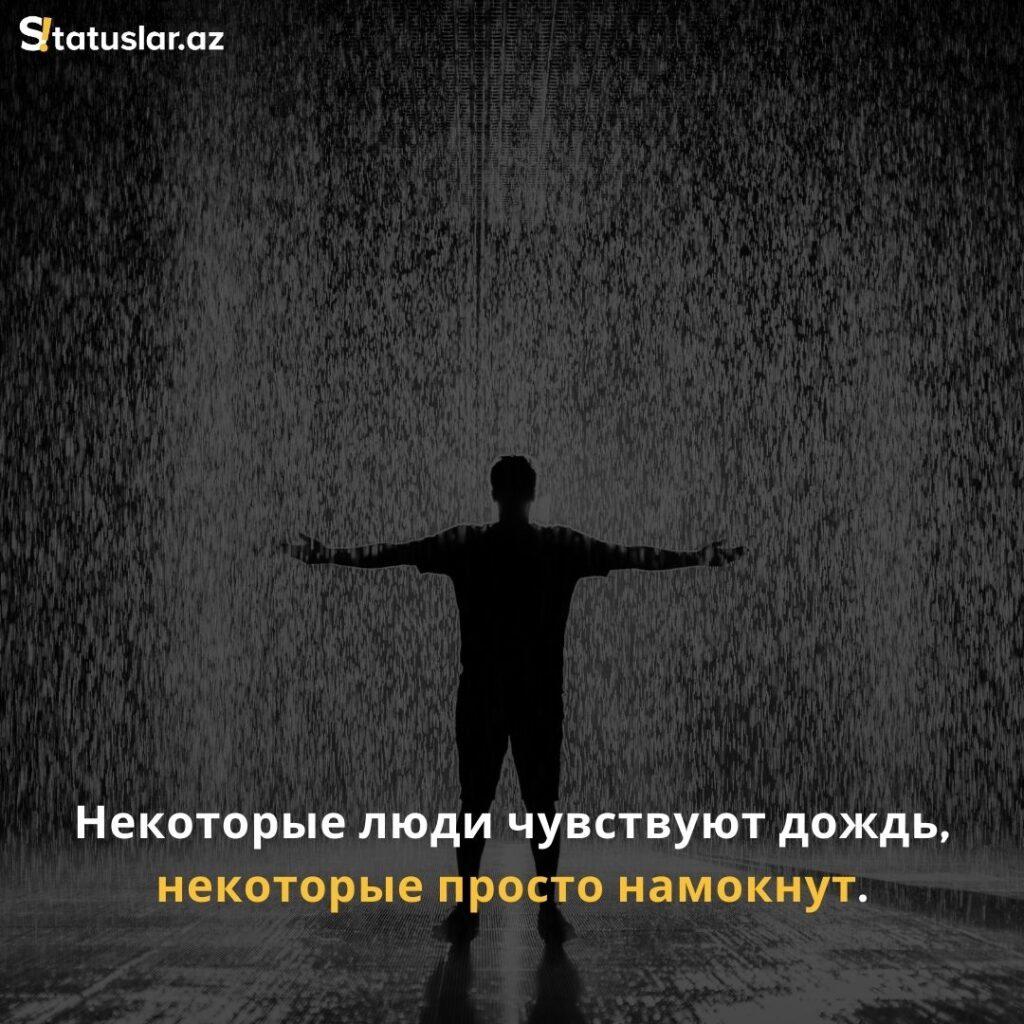 rusca statuslar, rusca sözlər